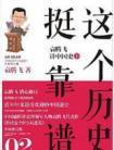 袁腾飞讲中国近现代史